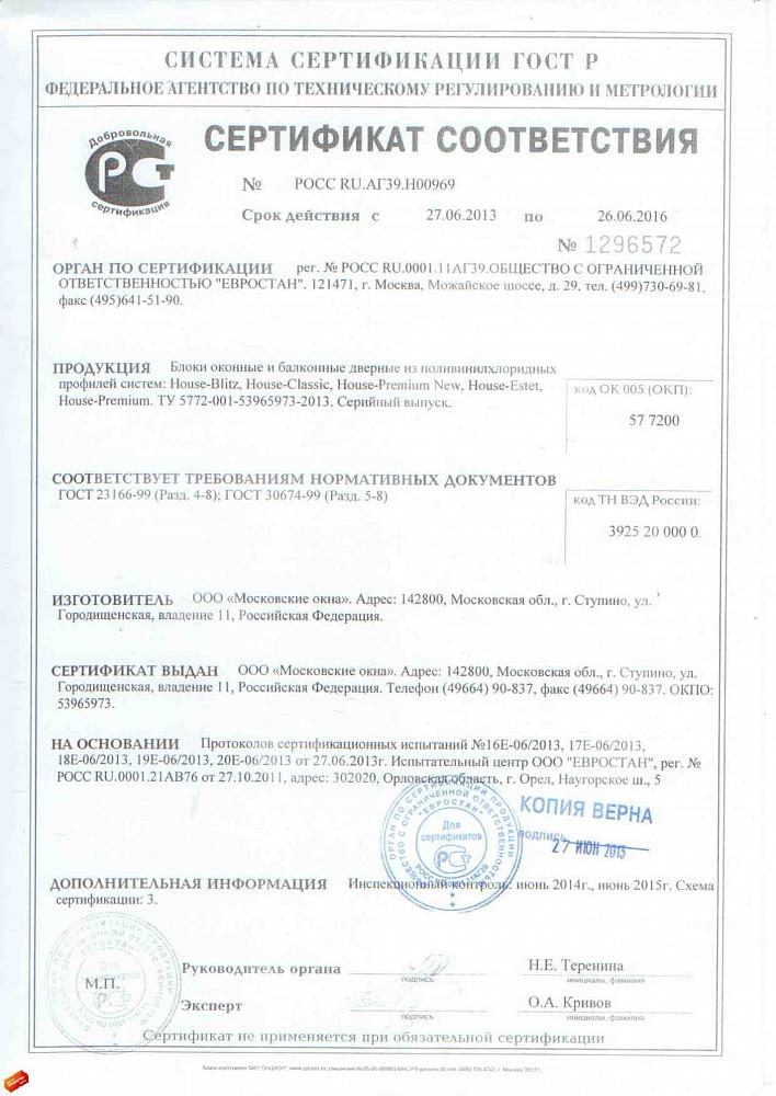 Сертификат на профильные системы