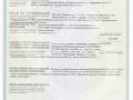 Сертификат соответствия на подоконники Витраж
